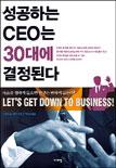성공하는 CEO는 30대에 결정된다