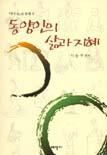동양인의 삶과지혜