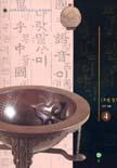 뿌리깊은 한국사 샘이 깊은 이야기:조선 전기. V.4 : 조선 전기
