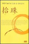 습주 : 김병기 교수의 한문 속 지혜찾기