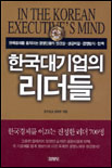 한국대기업의 리더들
