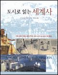 도시로 읽는 세계사