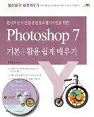 (환상적인 사진 합성 편집 & 웹디자인을 위한)PHOTOSHOP 7 기본+활용 쉽게 배우기