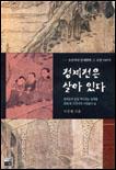 청계천은 살아있다 : 조선시대 청계천과 그 주변 이야기