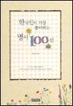 한국인이 가장 좋아하는 명시 100선