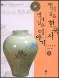 뿌리깊은 한국사 샘이 깊은 이야기:조선 후기. V.5 : 조선 후기