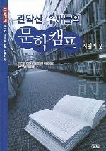 관악산 수재들의 문학캠프 : 시읽기. V.2