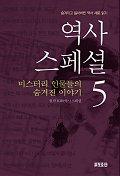 역사 스페셜 : 미스터리 인물들의 숨겨진 이야기. V.5