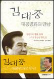 김대중대통령과의 만남