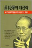 황장엽의 대전략 : 김정일과 전쟁하지않고 이기는 방법