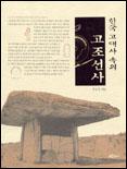 한국 고대사 속의 고조선사