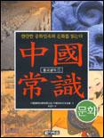중국 상식(문화). V.1, 문화