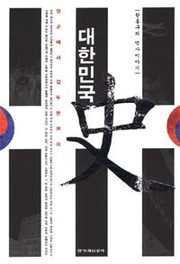 대한민국사. V.1 : 단군에서 김두한까지