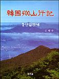 한국 400산행기 : 등산길안내