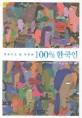 (한국인도 잘 모르는)100퍼센트 한국인