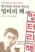 한국인을 바보로 만드는 엉터리 책 비판