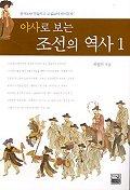 (야사로 보는)조선의 역사. 1-2
