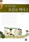 (야사로 보는)조선의 역사. V.2