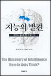 지능의 발견