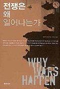 전쟁은 왜 일어나는가