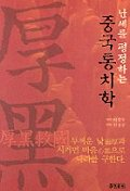 난세를 평정하는 중국통치학