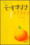 전국고교 문예백일장 당선작품집(2003)