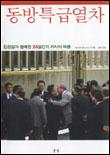 동방특급열차 : 김정일과 함께한 24일간의 러시아 여행