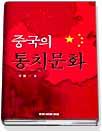 중국의 통치문화