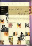 (잡종 교수 홍성욱의 문화 에세이)하이브리드 세상읽기