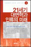 21세기 대변혁과 인류의 미래. V.1