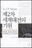 제2차 세계 대전의 기원