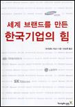 세계브랜드를 만든 한국기업의 힘