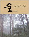 숲 : 보기, 읽기, 담기