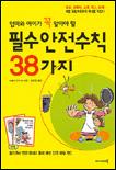 (엄마와 아이가 꼭 알아야 할)필수 안전수칙 38가지
