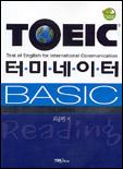 TOEIC 터미네이터 BASIC READING