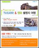 TV 드라마 & 영화 촬영지 여행
