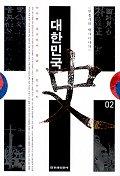대한민국사. V.2 : 아리랑 김산에사 월남 김상사까지