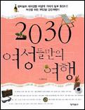 2030 여성들만의 여행