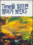 TIME을 읽으면 영어가 보인다