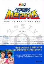 (MBC)신비한 TV 서프라이즈 : 세상을 깜짝 놀라게 한 신비한 이야기