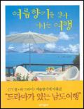 우리강산 샅샅이 훑기 : 서해안 여행