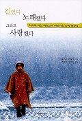 걸었다 노래했다 그리고 사랑했다 : 하이쿠 시인 마유즈미 마도카의 한국 종단기