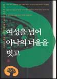 여성을 넘어 아낙의 너울을 벗고 : 한국 최초의 여기자 추계 최은희의 개화여성열전