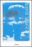 한국의 히로시마 : 20세기 백년의 분노, 한국인원폭피해자들은 누구인가