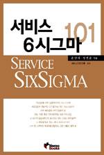서비스 식스시그마 101