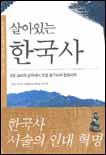 살아있는 한국사. V.3, 사림의 등장에서 대한제국의 멸망까지
