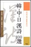 韓·中·日 漢時 100選