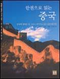 (한권으로 읽는)중국