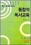 통합적 독서교육 (하). V.하