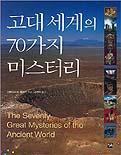 고대 세계의 70가지 미스터리